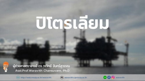 petroleum (1)