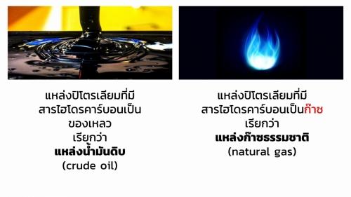 petroleum (3)