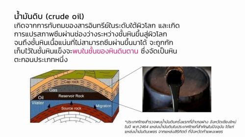 petroleum (9)