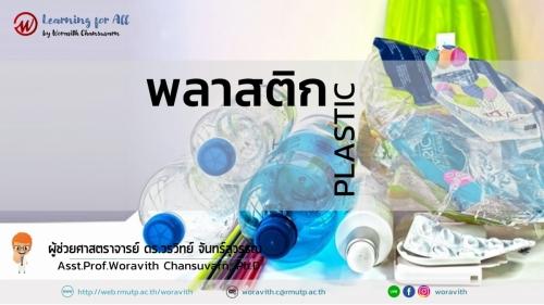 plastic (1)