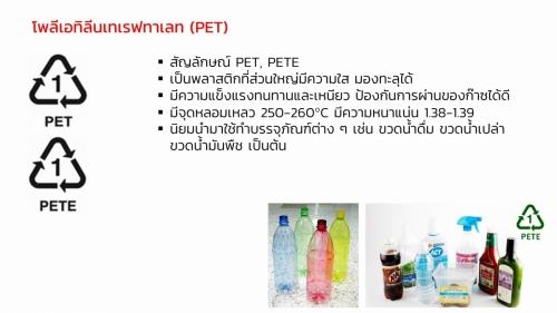 plastic (10)