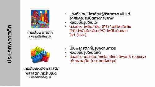 plastic (3)