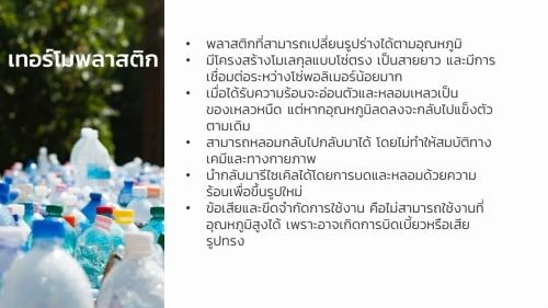 plastic (4)