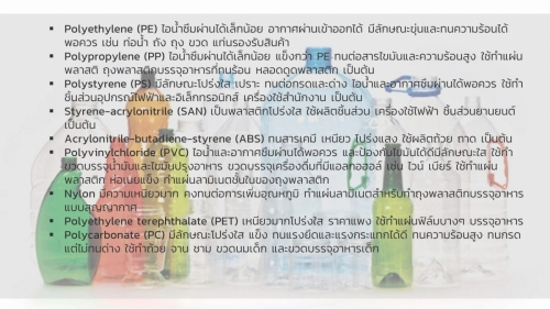 plastic (5)