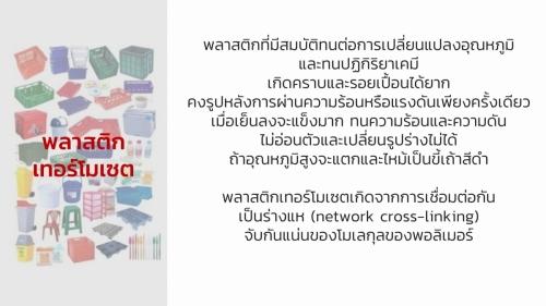 plastic (6)